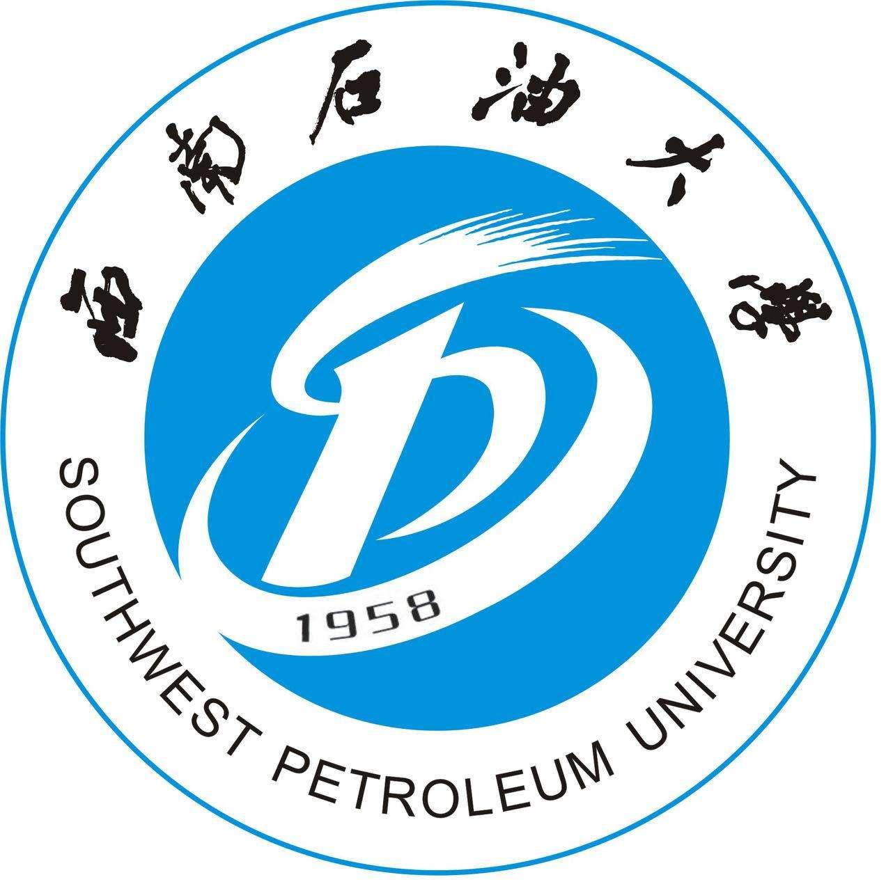 Southwest Petroleum University